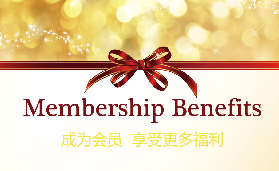 Become A Member 会员招募