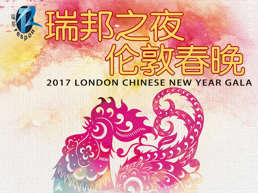 draft-poster-for-2017-chinese-new-year-gala