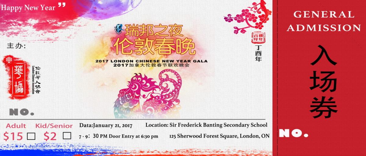 1-general-ticket-for-spring-festival-2017-1